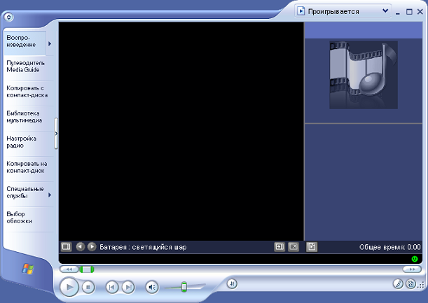 Windows Media Player торрент - фото 7